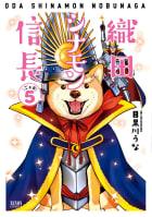 織田シナモン信長(5)