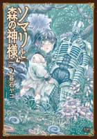 ソマリと森の神様(5)