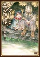 ソマリと森の神様(4)