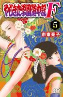 やじきた学園道中記F(5)