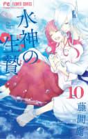 水神の生贄(10)
