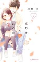 花野井くんと恋の病(2)【特典イラスト付き】