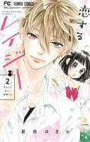 恋するレイジー 2巻
