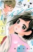 恋するレイジー 1巻