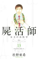 屍活師 女王の法医学(13)