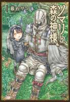 ソマリと森の神様(1)