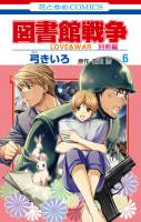 図書館戦争 LOVE&WAR 別冊編(6)