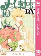 メイちゃんの執事DX(10)