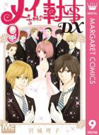メイちゃんの執事DX(9)