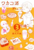 ワカコ酒(3)