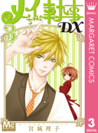 メイちゃんの執事DX(3)