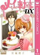 メイちゃんの執事DX(1)