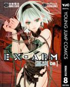 EX-ARM エクスアーム リマスター版(8)