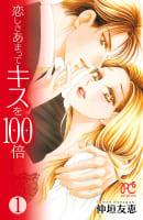 恋しさあまってキスを100倍(1)