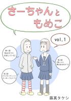 さーちゃんともめこ vol.1