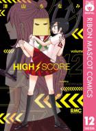 HIGH SCORE(12)