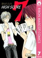 HIGH SCORE(7)