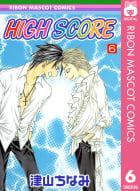 HIGH SCORE(6)
