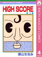 HIGH SCORE(4)