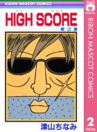 HIGH SCORE(2)
