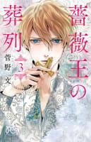 薔薇王の葬列(3)