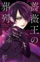 薔薇王の葬列(2)