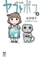 ヤコとポコ(4)