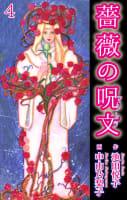薔薇の呪文 第4巻 丑の刻参りでだれが死ぬ