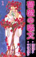 薔薇の呪文 第1巻 金の薔薇商会