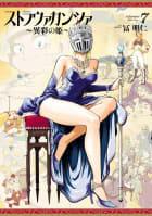 ストラヴァガンツァ-異彩の姫-(7)