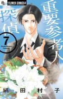 重要参考人探偵(7)