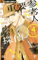 重要参考人探偵(4)