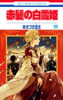 赤髪の白雪姫(19)