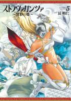 ストラヴァガンツァ-異彩の姫-(5)