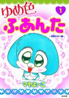 ゆめ色ふあんた(1) ~草原みるく編~