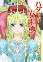 AneLaLa ハダカの女王様 story03