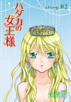 AneLaLa ハダカの女王様 story02