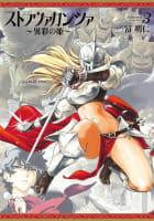 ストラヴァガンツァ-異彩の姫-(3)