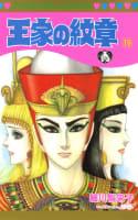 王家の紋章(19)