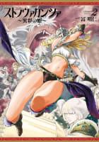 ストラヴァガンツァ-異彩の姫-(2)