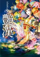 艶漢(12)