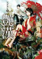艶漢(10)