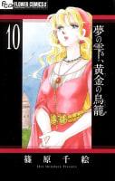 夢の雫、黄金の鳥籠(10)