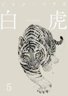 白虎 森の覇王へ 分冊(5)