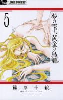 夢の雫、黄金の鳥籠(5)