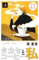 タカセコーヒーと私 プチキス(4)