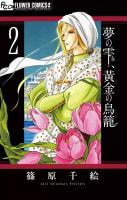 夢の雫、黄金の鳥籠(2)