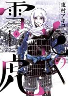 雪花の虎(4)