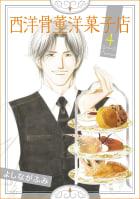 西洋骨董洋菓子店(4)