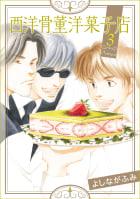 西洋骨董洋菓子店(3)